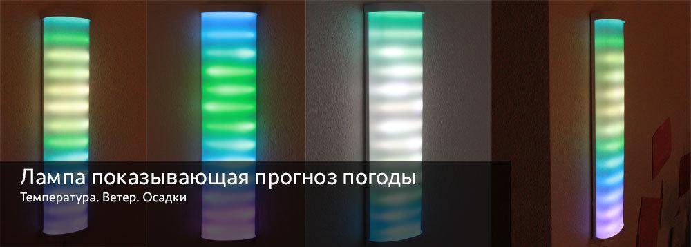 Лампа, показывающая прогноз погоды - 1