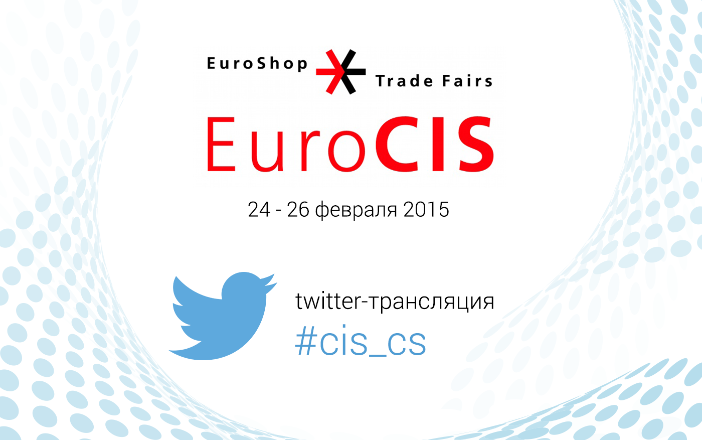 Международная выставка «EuroCIS-2015». Прямая twitter-трансляция - 1