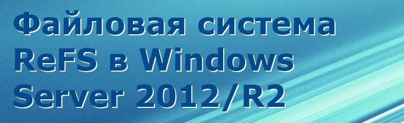 Запись вебинара: Файловая система ReFS в Windows Server 2012-R2 и её будущее в vNext - 1