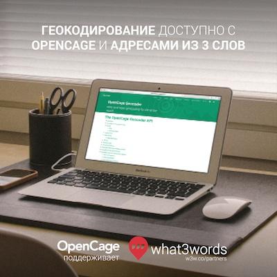 OpenCage — самый мощный инструмент для геокодирования - 1