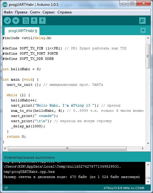 Ещё один программный UART на ATtiny13 - 2