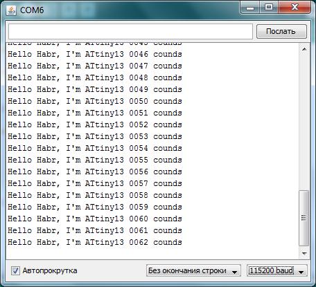 Ещё один программный UART на ATtiny13 - 1
