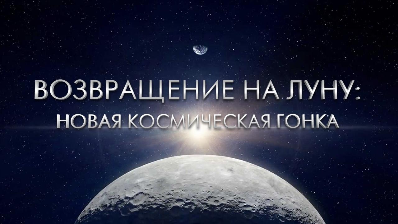 Возвращение на Луну: Новая космическая гонка - 1