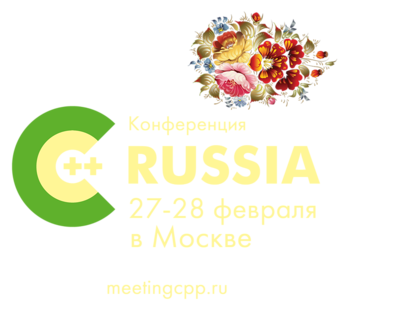 Отзыв команды PVS-Studio о конференции C++ Russia, 2015 - 1