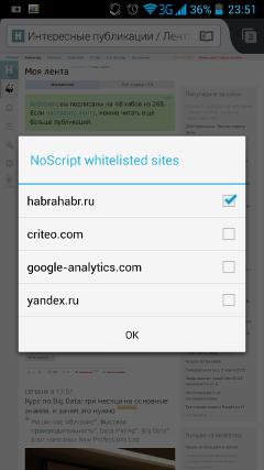 NoScript теперь и для Android - 1