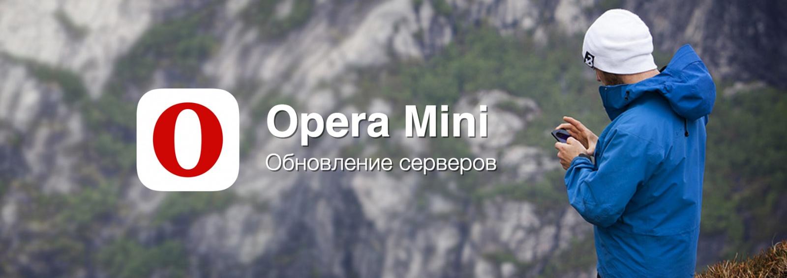 Обновление серверов Opera Mini: Flexbox, ES5, HTML5-парсер - 1