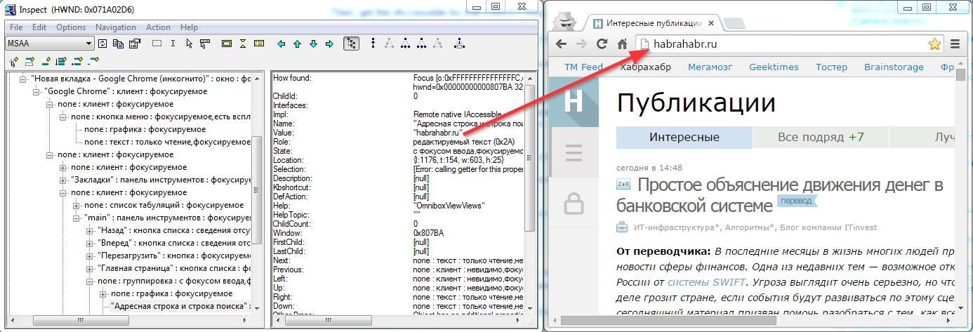 Использование технологии Microsoft Active Accessibility для доступа к содержимому браузера - 2