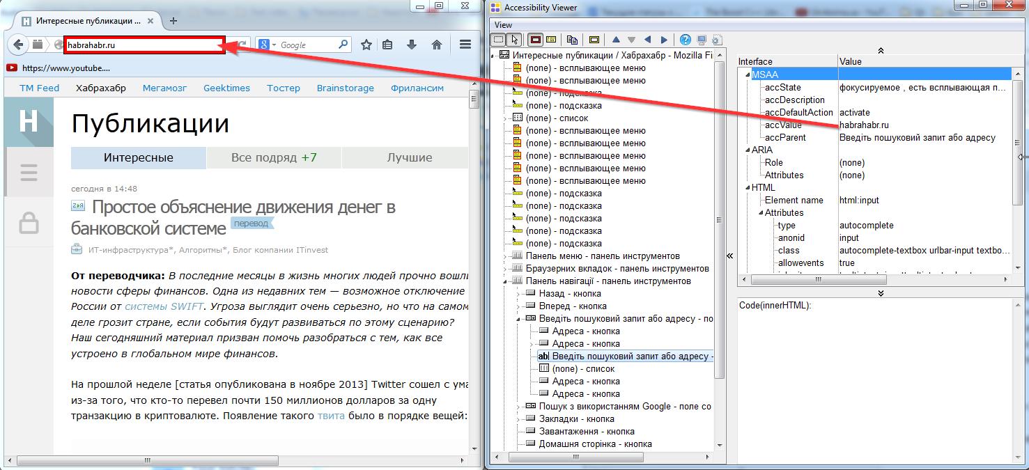 Использование технологии Microsoft Active Accessibility для доступа к содержимому браузера - 3