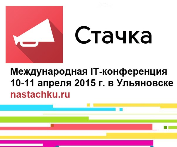 Стачка 2015