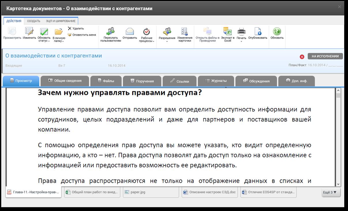 Обзор новой версии EOS for SharePoint 2013 - 2