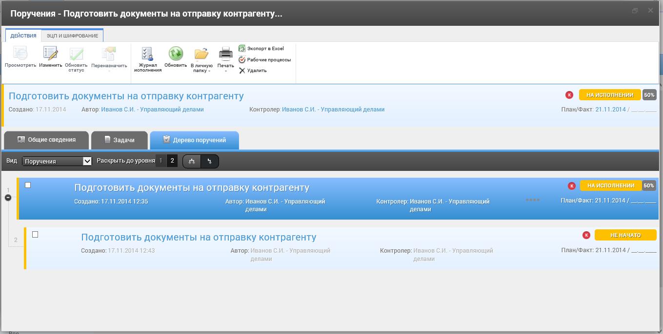 Обзор новой версии EOS for SharePoint 2013 - 3