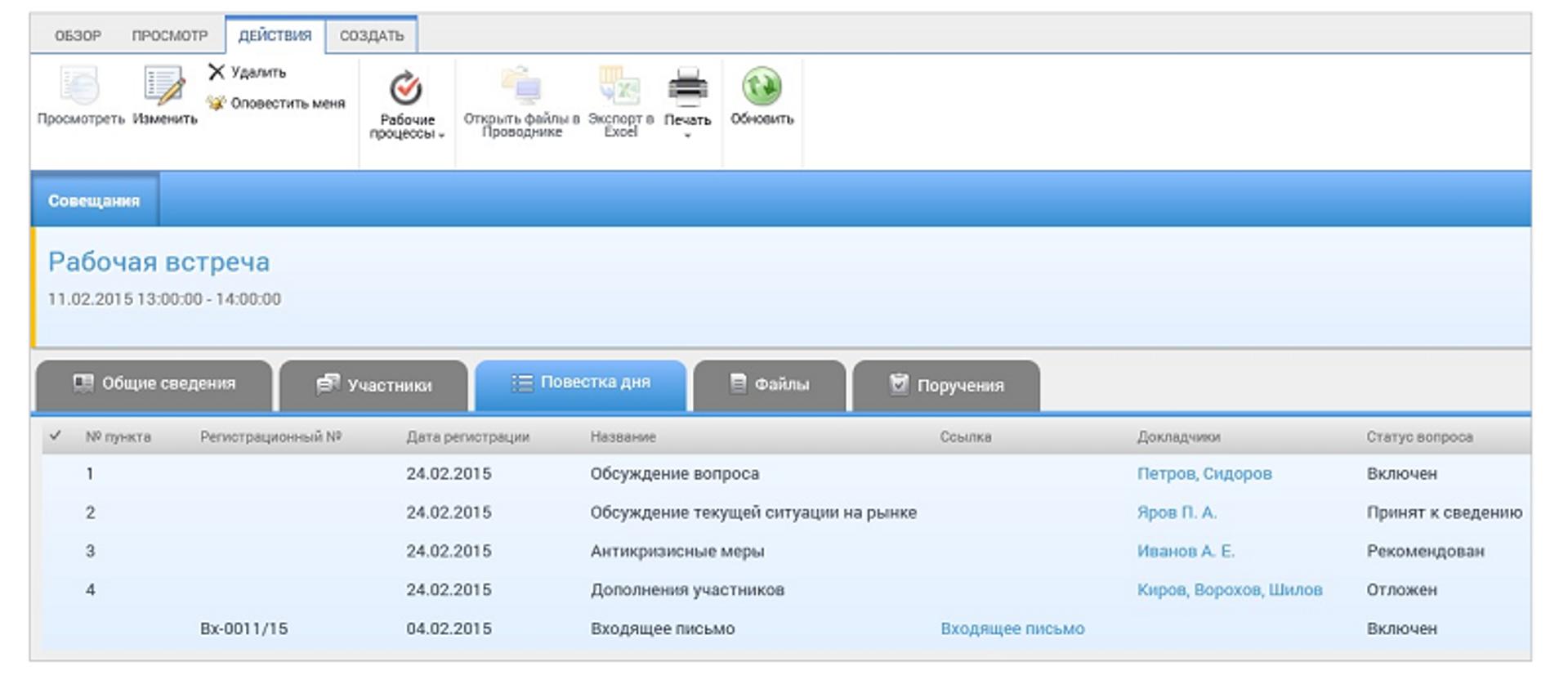 Обзор новой версии EOS for SharePoint 2013 - 4