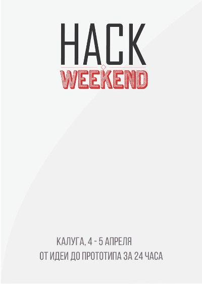 Приглашаем на третью встречу IT-специалистов Hack Weekend - 1