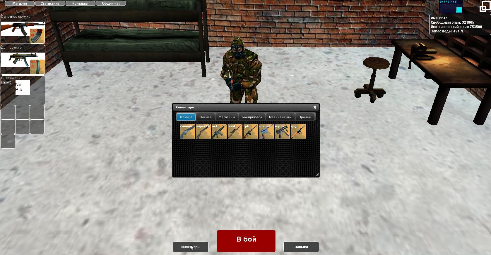 Создание мультиплеерного 3D-шутера на Webgl без опыта и денег - 5