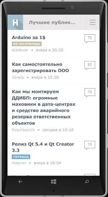 Создание универсального веб-приложения сайта Habrahabr.ru при помощи Web App Template - 10
