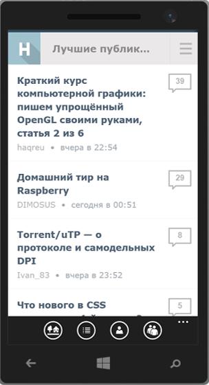 Создание универсального веб-приложения сайта Habrahabr.ru при помощи Web App Template - 11