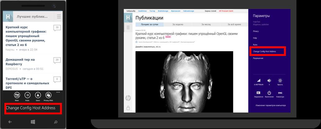Создание универсального веб-приложения сайта Habrahabr.ru при помощи Web App Template - 12