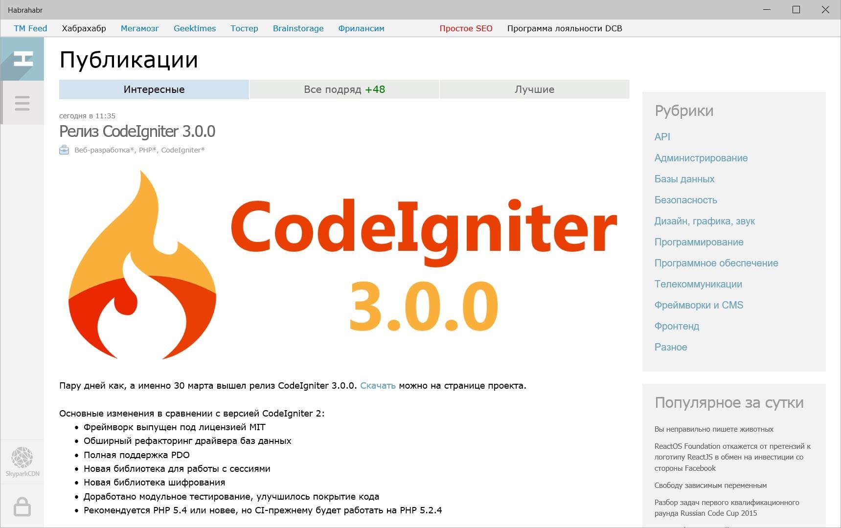 Создание универсального веб-приложения сайта Habrahabr.ru при помощи Web App Template - 16