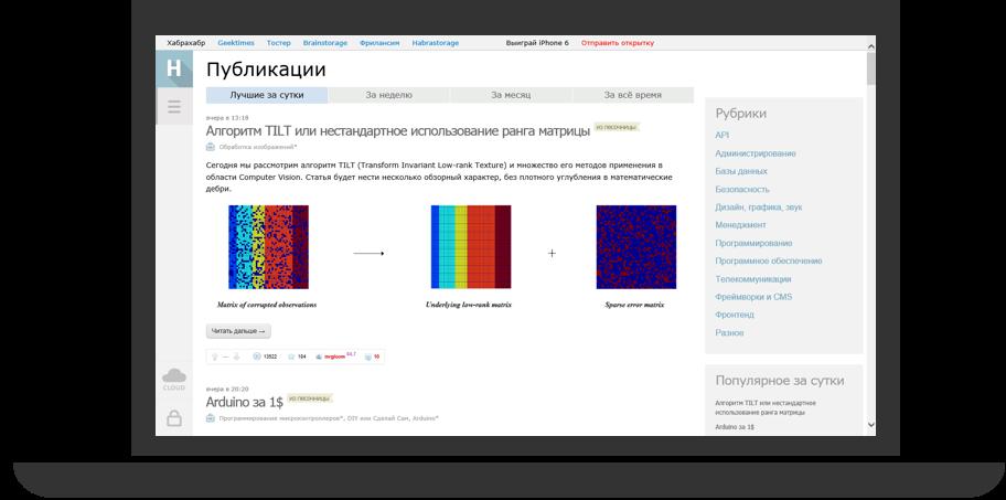 Создание универсального веб-приложения сайта Habrahabr.ru при помощи Web App Template - 4