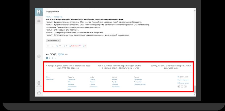 Создание универсального веб-приложения сайта Habrahabr.ru при помощи Web App Template - 6