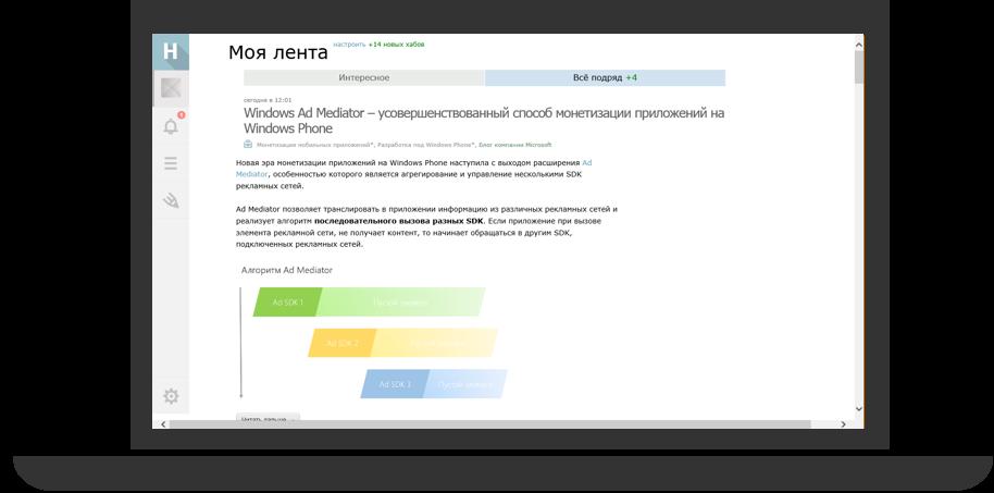 Создание универсального веб-приложения сайта Habrahabr.ru при помощи Web App Template - 7