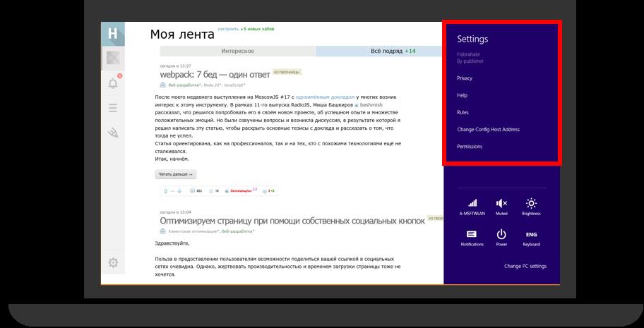 Создание универсального веб-приложения сайта Habrahabr.ru при помощи Web App Template - 9