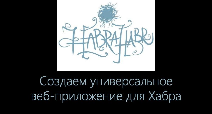 Создание универсального веб-приложения сайта Habrahabr.ru при помощи Web App Template - 1
