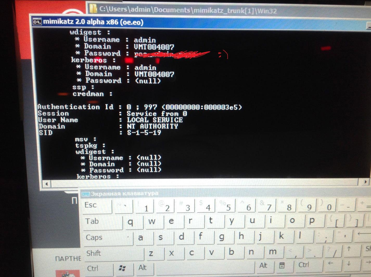 Анализ защищенности терминалов общего пользования - 14