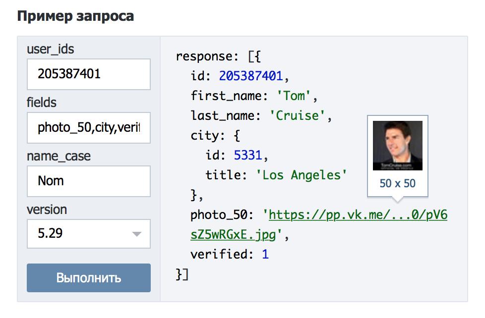 Пример работы на странице API ВКонтакте