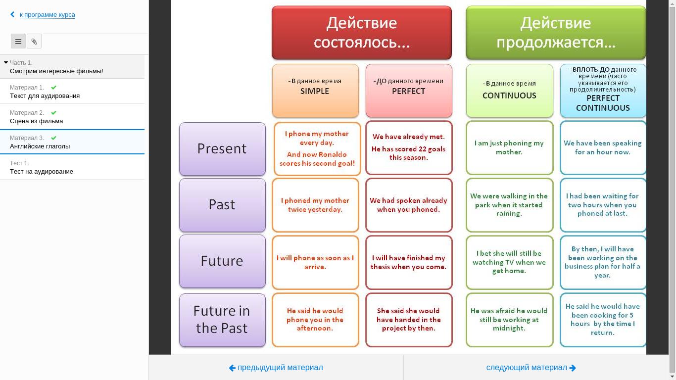 Как создать свой онлайн-курс в Teachbase - 5