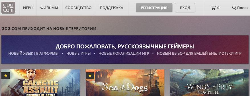 Gog.com теперь на русском языке - 1