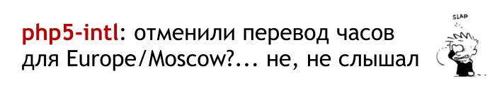 Перевод часов в России, опять… и php5-intl - 1