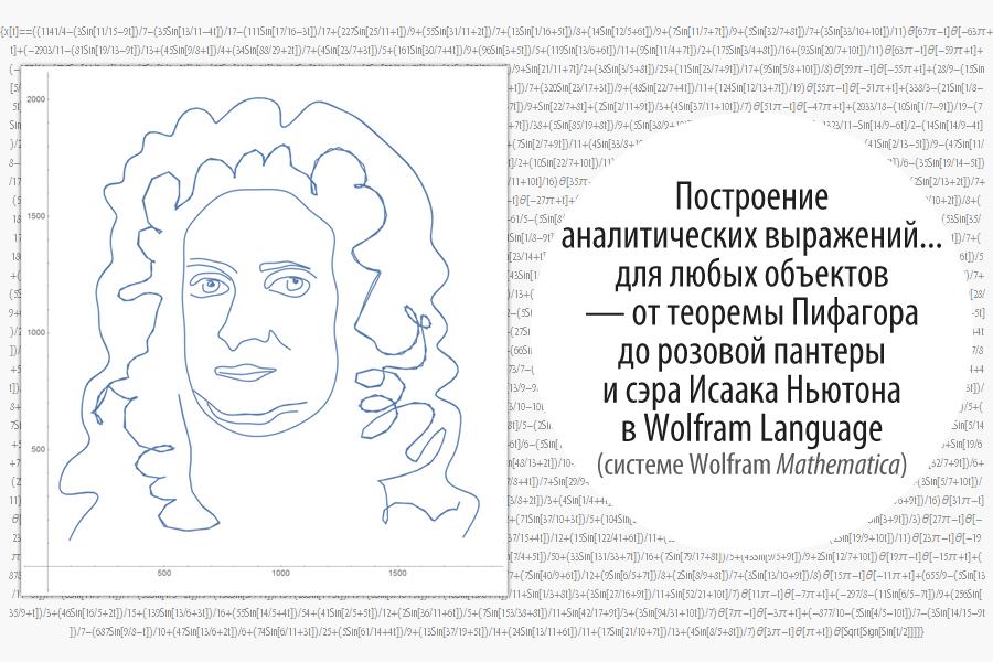 Построение аналитических выражений… для любых объектов — от теоремы Пифагора до розовой пантеры и сэра Исаака Ньютона в Wolfram Language (Mathematica) - 1
