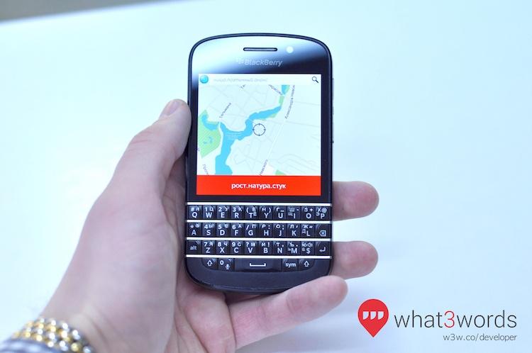 История появления неофициального приложения what3words для BlackBerry - 1