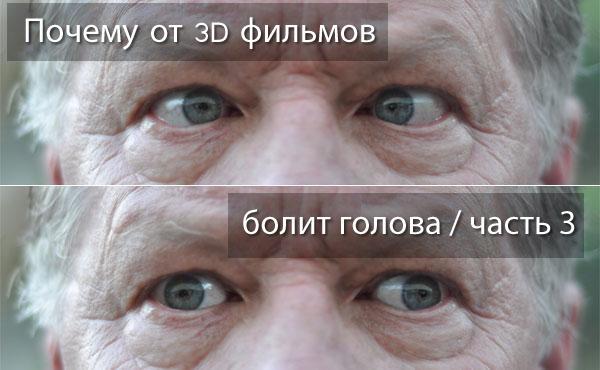 Почему от 3D болит голова - Часть 3 Перепутанные ракурсы - 1