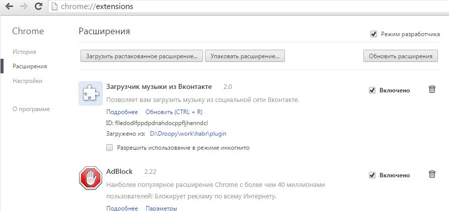 Пишем расширение для Chrome «загрузка аудиозаписей с Вконтакте», часть 2 - 5