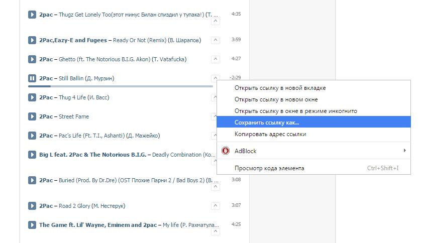 Пишем расширение для Chrome «загрузка аудиозаписей с Вконтакте», часть 2 - 7