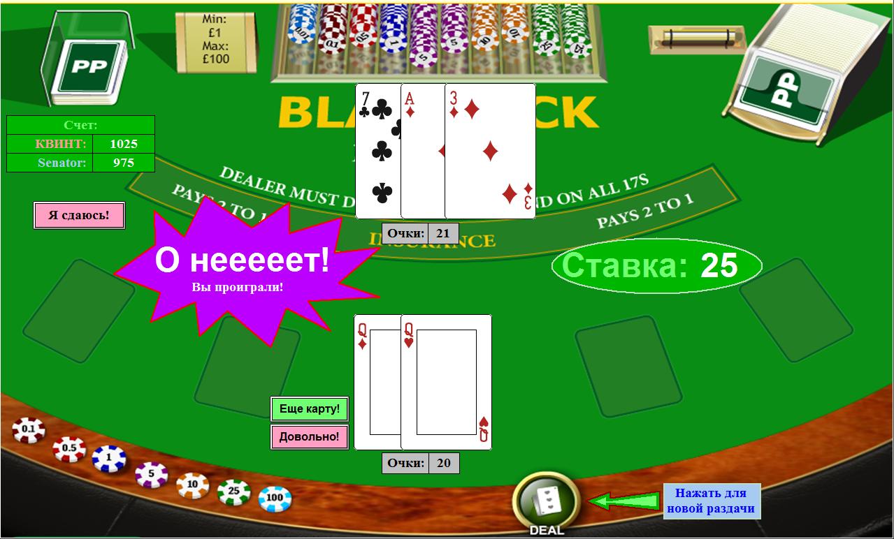 Простая игра средствами ПТК «Квинт 7» - 16