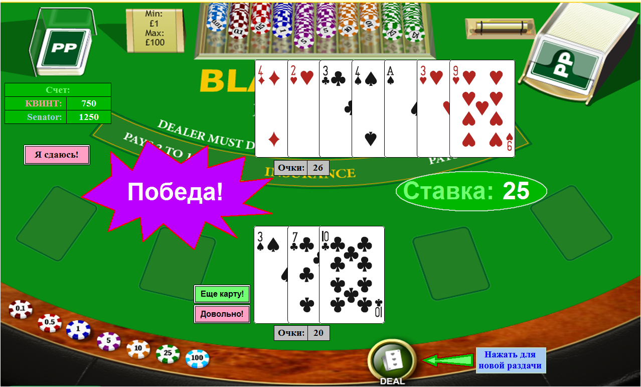 Простая игра средствами ПТК «Квинт 7» - 17