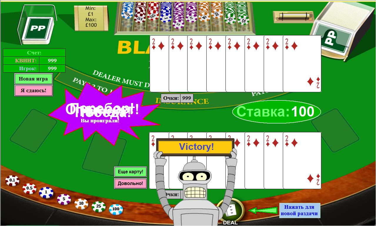 Простая игра средствами ПТК «Квинт 7» - 3