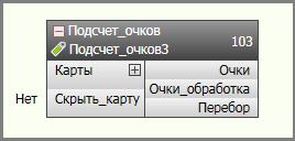 Простая игра средствами ПТК «Квинт 7» - 7