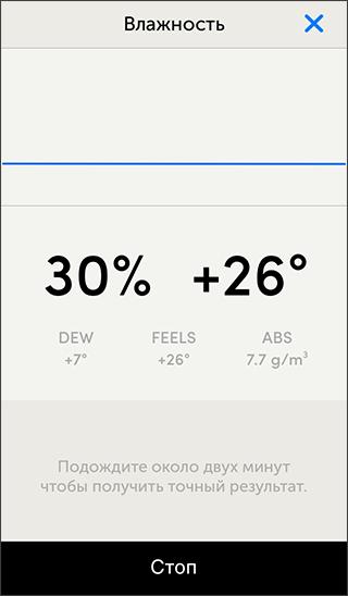Экология в каждый смартфон – обзор датчиков Lapka - 14
