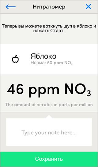Экология в каждый смартфон – обзор датчиков Lapka - 28