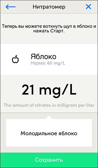 Экология в каждый смартфон – обзор датчиков Lapka - 29