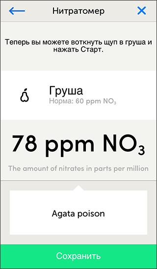 Экология в каждый смартфон – обзор датчиков Lapka - 30
