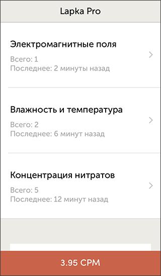 Экология в каждый смартфон – обзор датчиков Lapka - 32