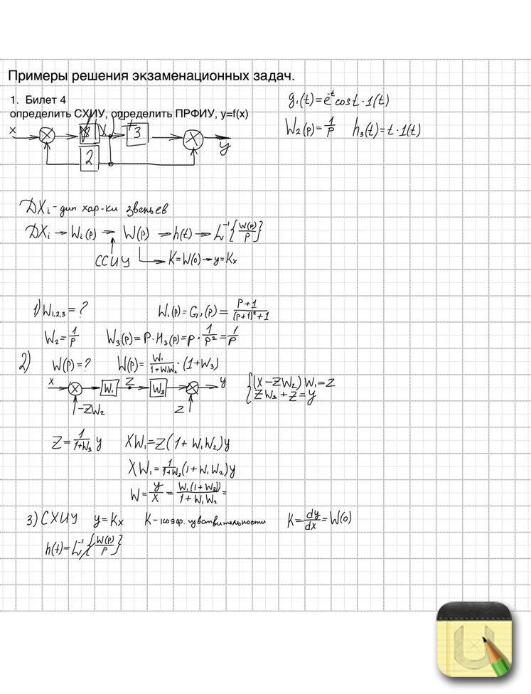 Конспектирование лекций с гаджетами. Путь к Microsoft. Часть первая - 5