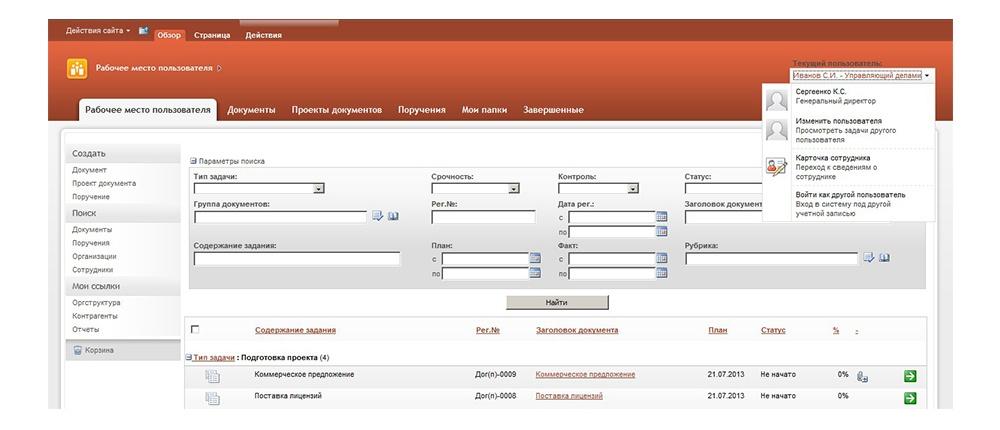 Обзор новой версии EOS for SharePoint 2013: дизайн и юзабилити - 2
