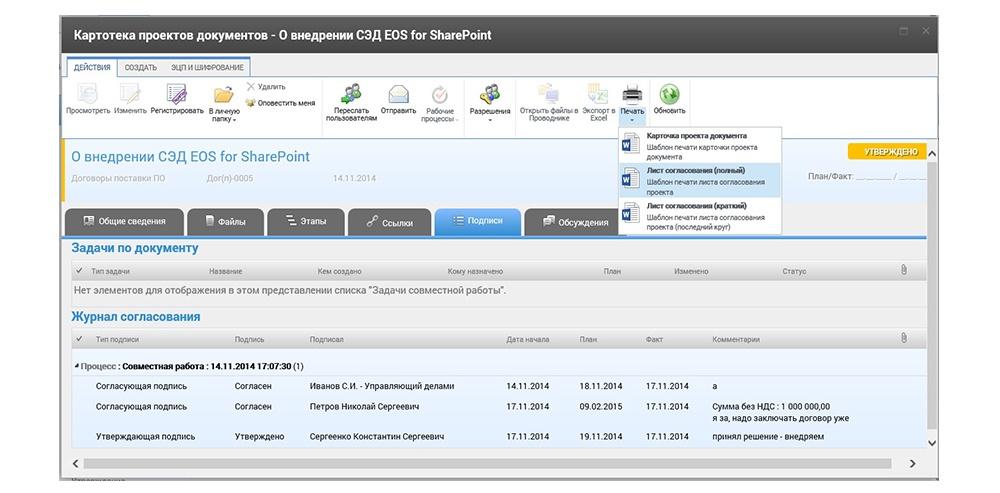Обзор новой версии EOS for SharePoint 2013: дизайн и юзабилити - 5