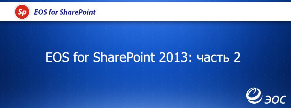 Обзор новой версии EOS for SharePoint 2013: дизайн и юзабилити - 1